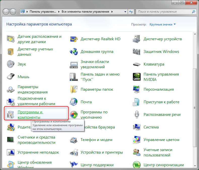 Как удалить Windows Media Player шаг 1