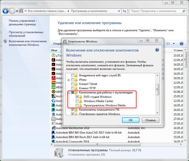 Как удалить Windows Media Player шаг 3