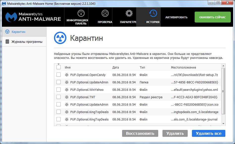 Карантин программы Malwarebytes Anti-Malware