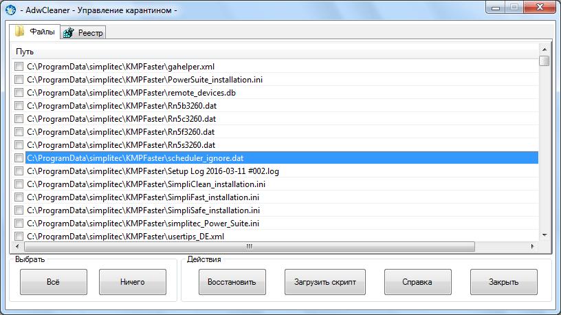 Карантин в программе AdwCleaner