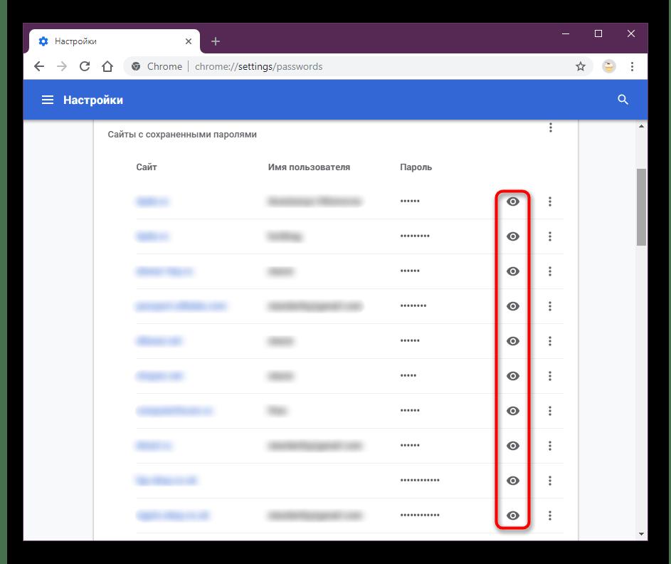 Кнопка для просмотра паролей в браузере Google Chrome