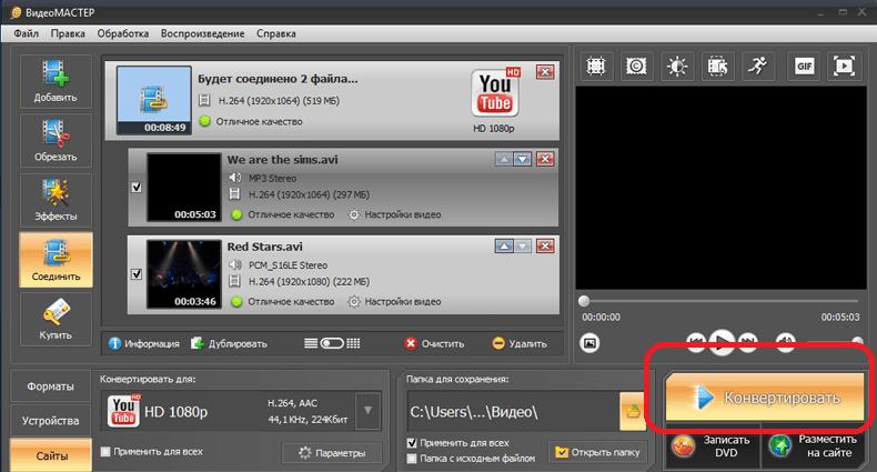 Кнопка для сохранения видео в ВидеоМАСТЕР