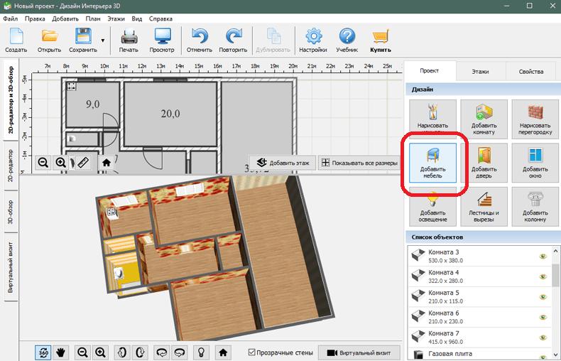 Кнопка добавления мебели в Дизайн Интерьера 3D