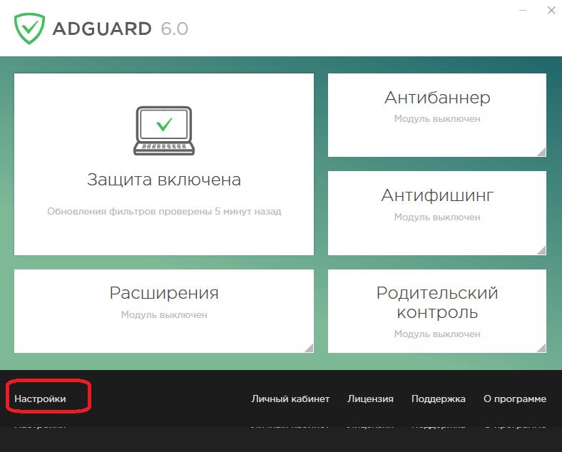 Кнопка настроек в Adguard