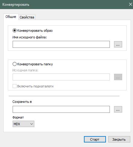 Конвертация образа в DAEMON Tools Pro