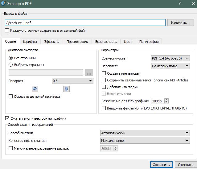 Конвертация в PDF в Скрибус