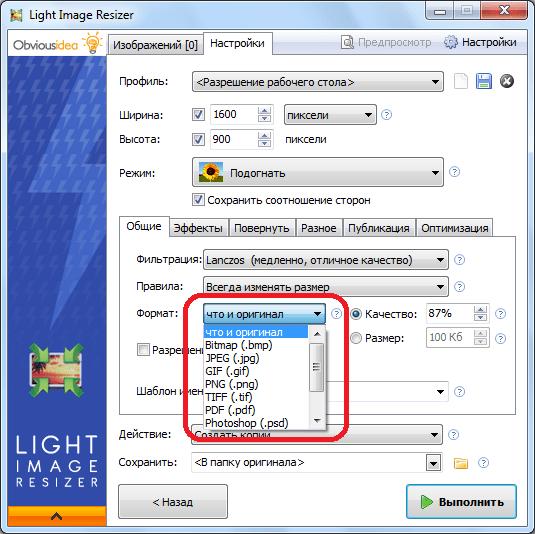 Конвертация в программе Light Image Resizer