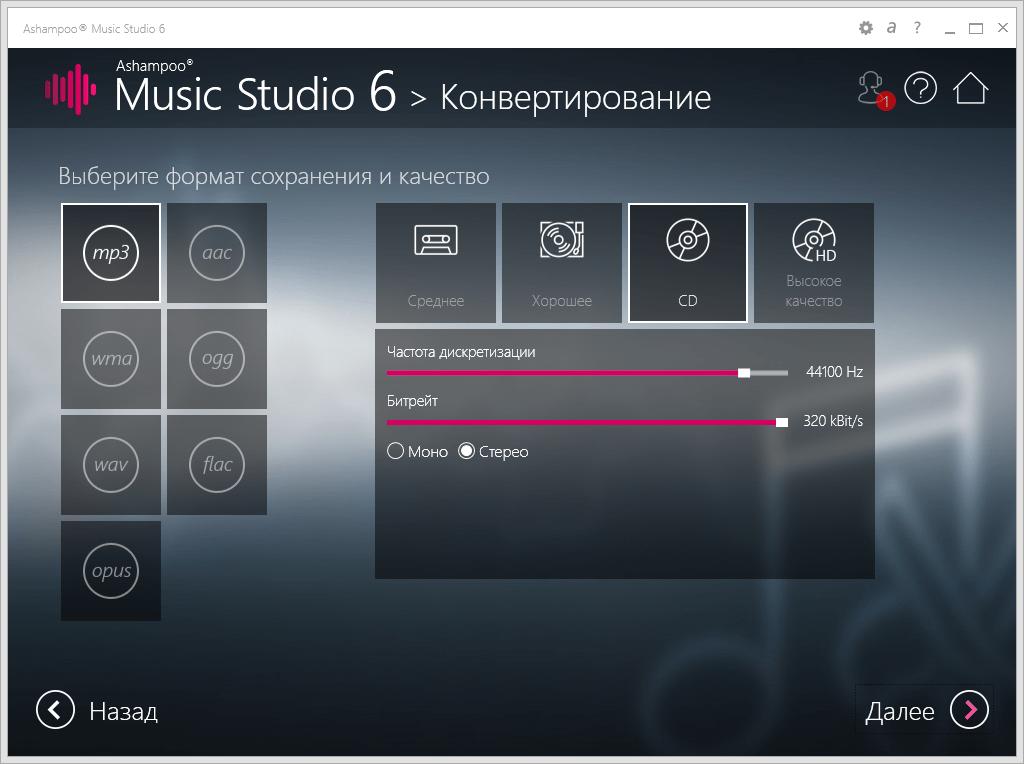 Конвертирование (Выбор формата) в Ashampoo Music Studio