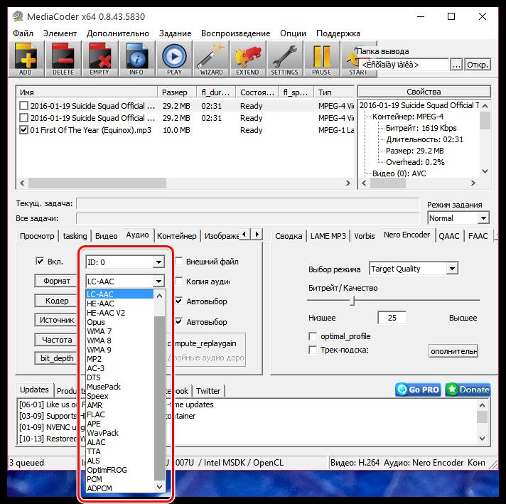 Конвертирование аудио в MediaCoder