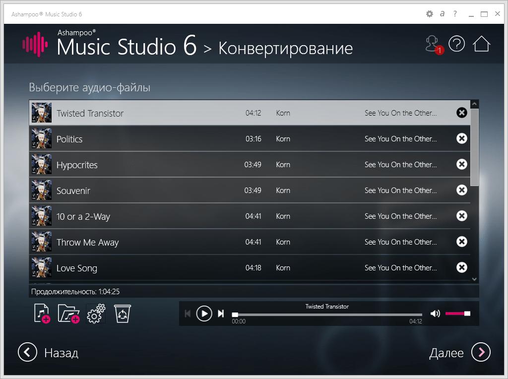 Конвертирование аудиофайлов в Ashampoo Music Studio