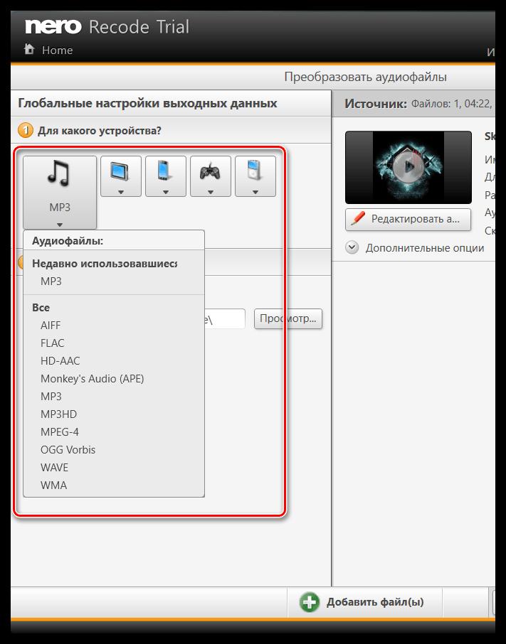 Конвертирование музыки в Nero Recode