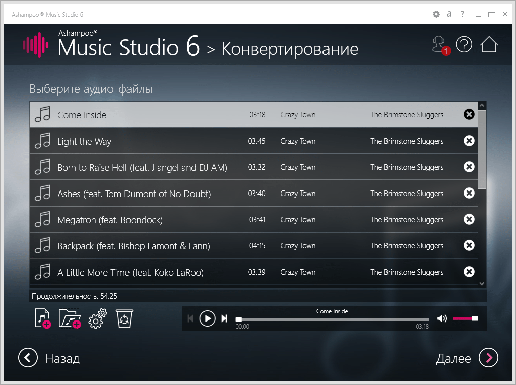 Конвертирование в Ashampoo Music Studio
