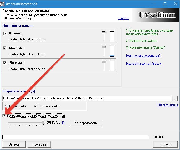 Конвертирование в MP3 UV Sound Recorder (2)