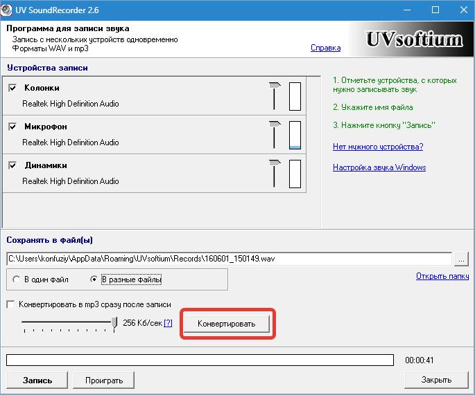 Конвертирование в MP3 UV Sound Recorder