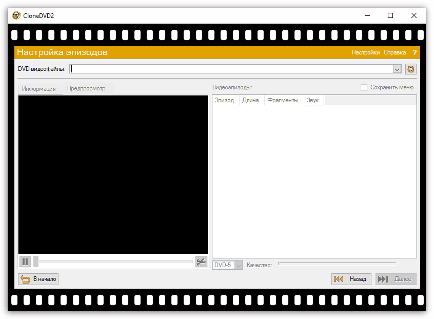 Копирование DVD в CloneDVD