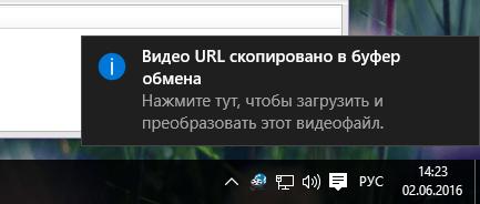Копирование URL в VDownloader