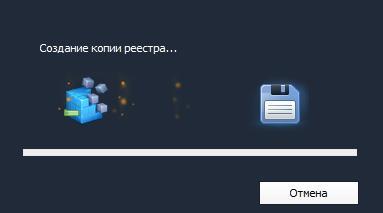 Копирование файлов реестра в Wise Registry Cleaner