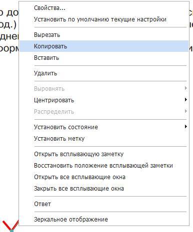 Копирование фигуры Foxit Reader
