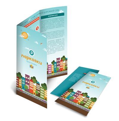 Скачать программе для печати буклетов