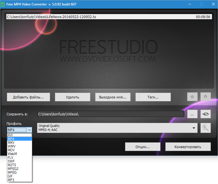 MP4 Video Converter DVDVideoSoft Free Studio