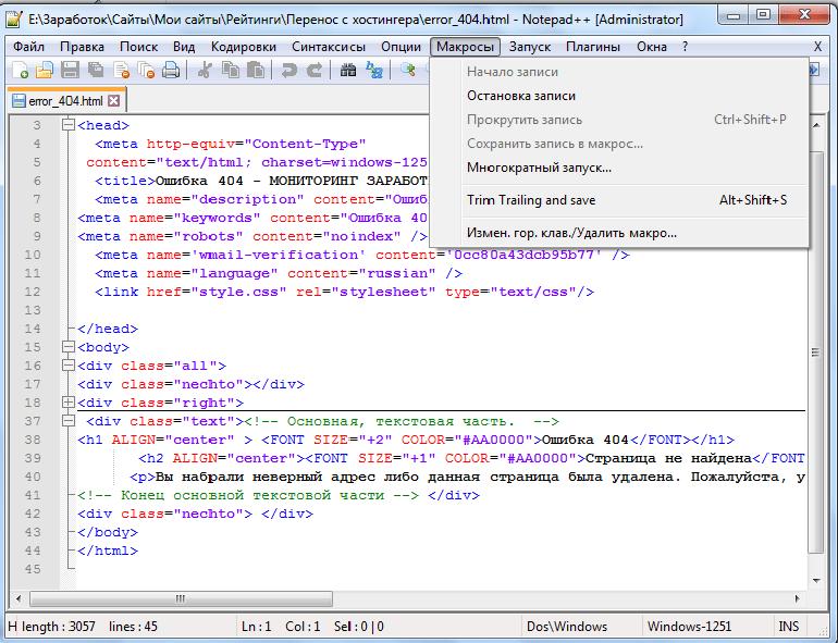Макросы в программе Notepad++