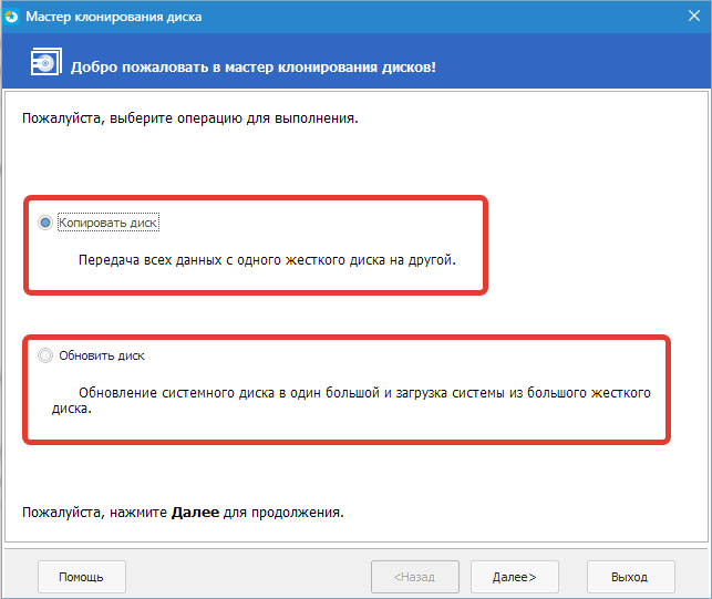 Мастера EaseUS Partition Master (2)