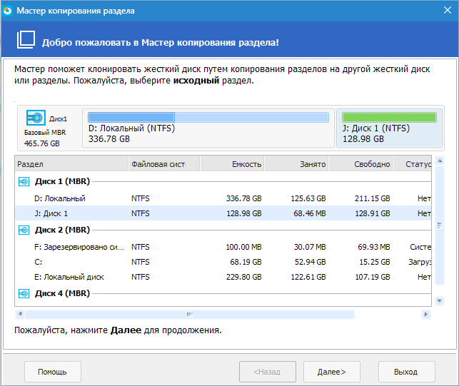 Мастера EaseUS Partition Master (4)
