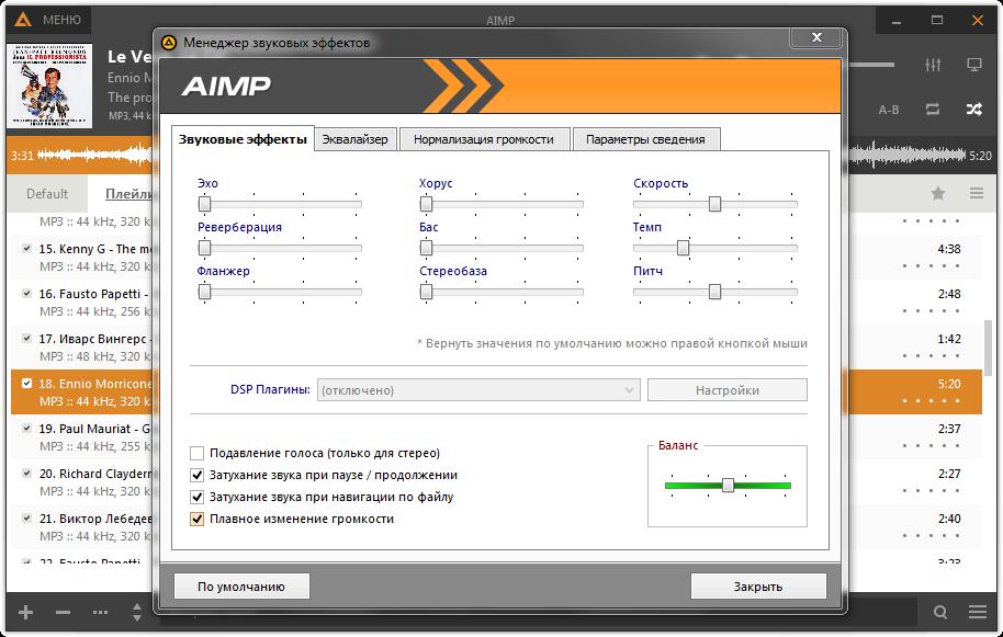 Менеджер звуковых эффектов в AIMP