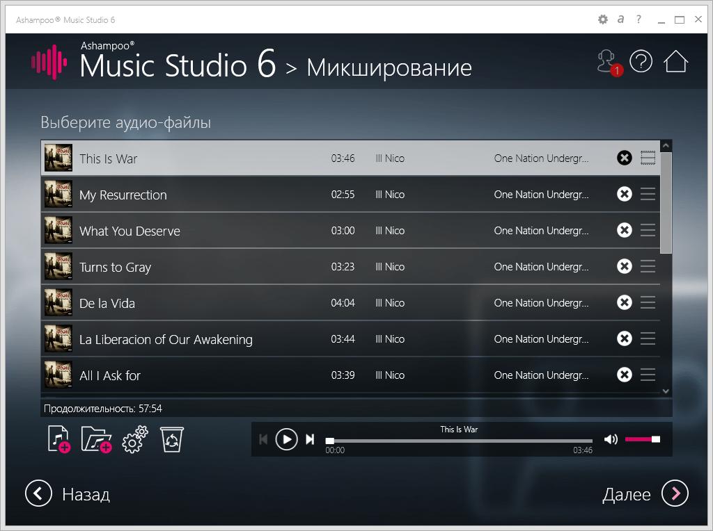 Микширование в Ashampoo Music Studio