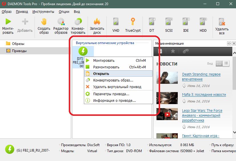 Монтирования образа в DAEMON Tools Pro