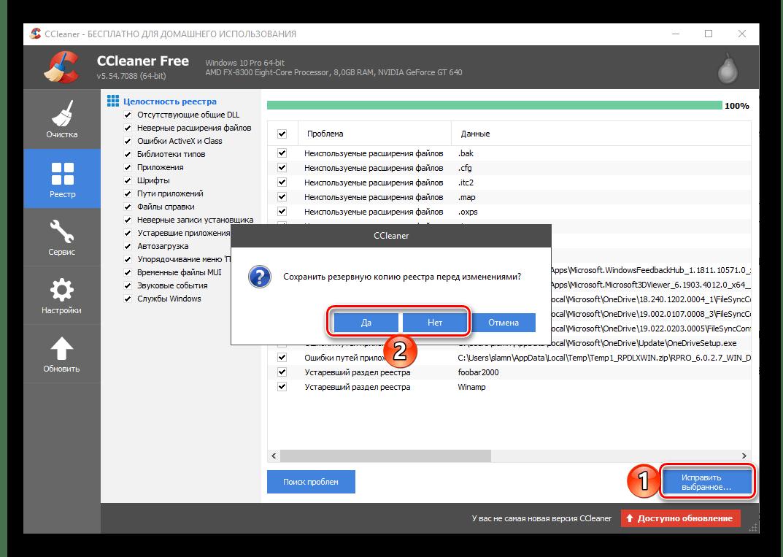 Начало очистки системного реестра в CCleaner на Windows