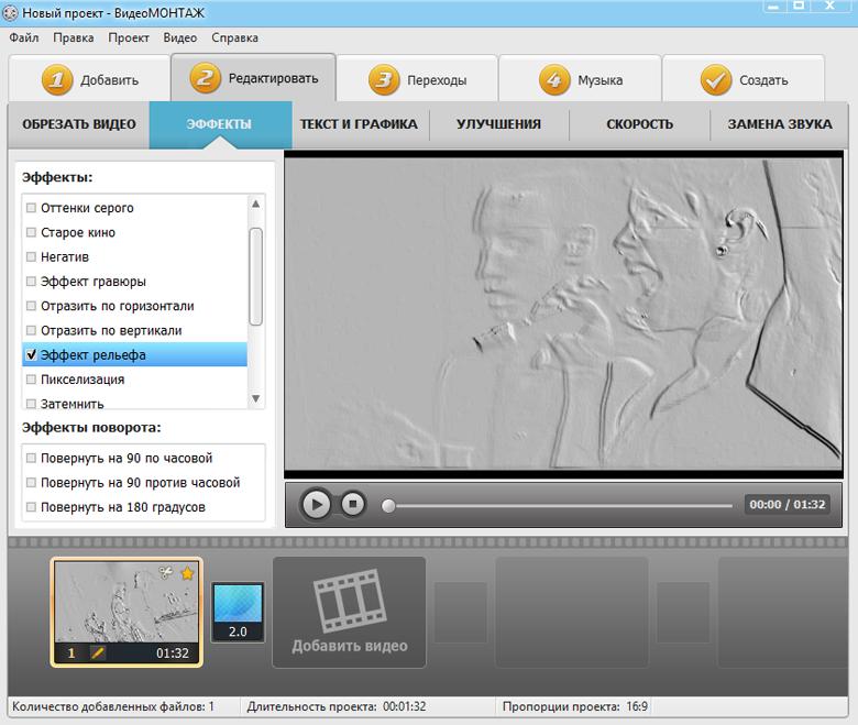 Наложение эффектов на видео в ВидеоМОНТАЖ