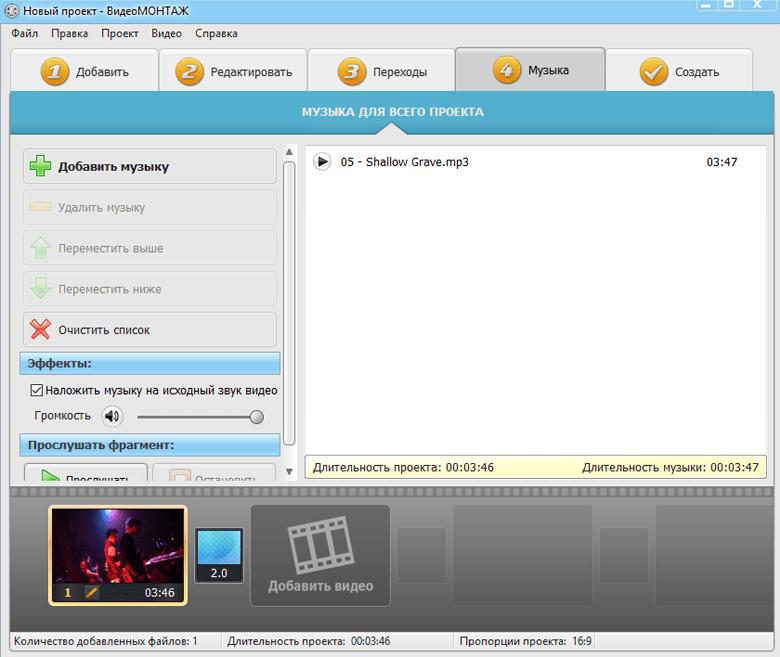 Как добавить в видеомонтаж