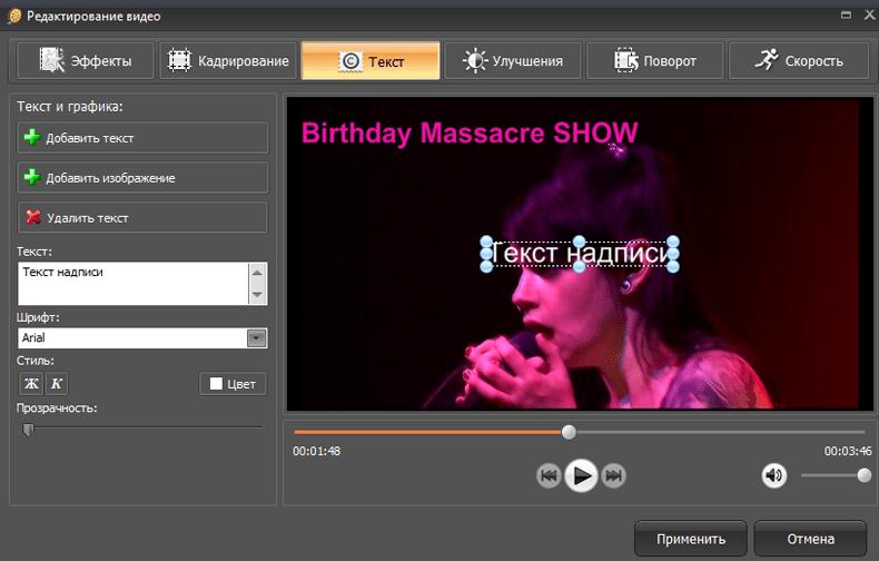 Наложение текста на видео в ВидеоМАСТЕР