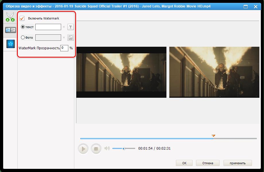 Наложение водяного знака в Any Video Converter Free