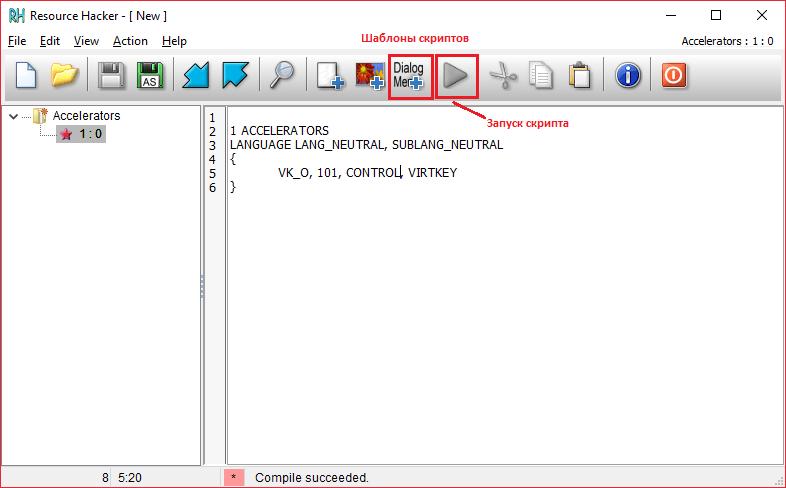 Написание своего скрипта в Resource Hacker