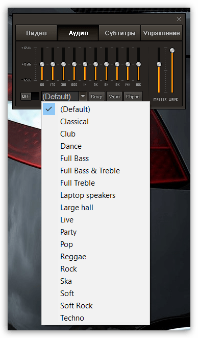 Настройка аудио в GOM Player