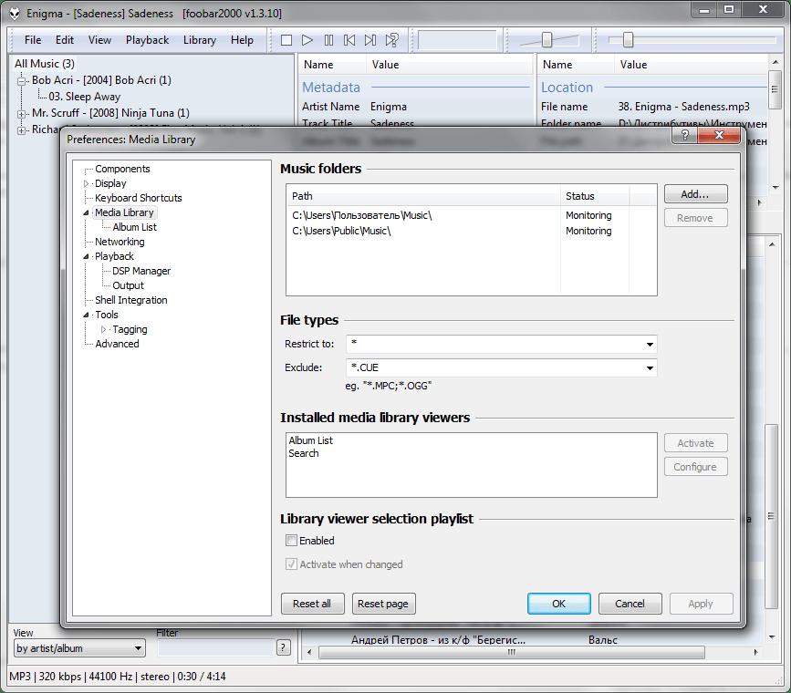 Настройка библиотеки в Foobar2000