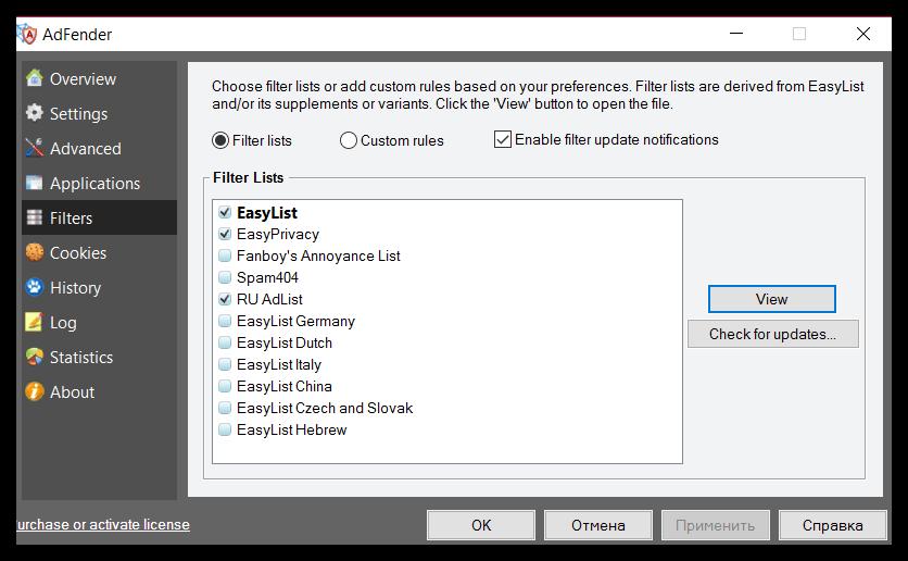 Настройка фильтрации в AdFender