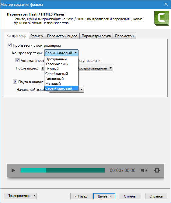 Настройка формата MP4-Flash Camtasia Studio 8 (2)