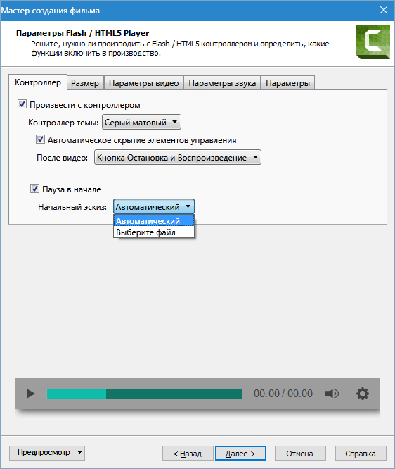 Настройка формата MP4-Flash Camtasia Studio 8 (4)