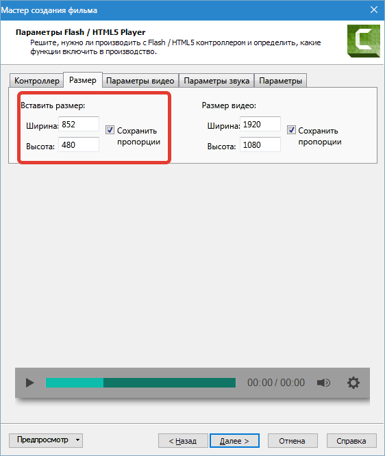 Настройка формата MP4-Flash Camtasia Studio 8 (5)