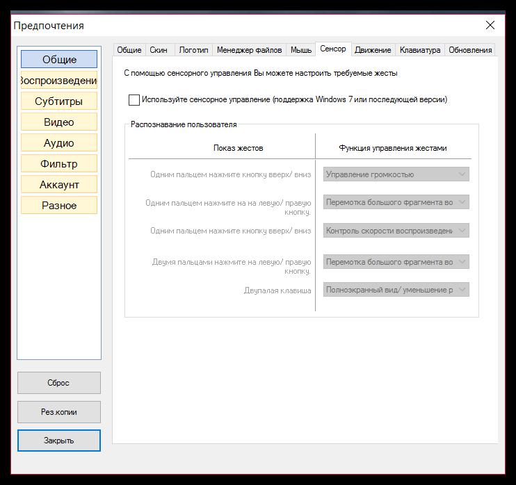 Настройка горячих клавиш и жестов в GOM Player