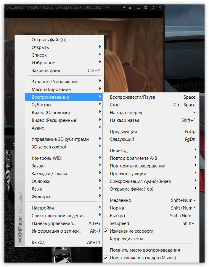 Настройка воспроизведения в KMPlayer