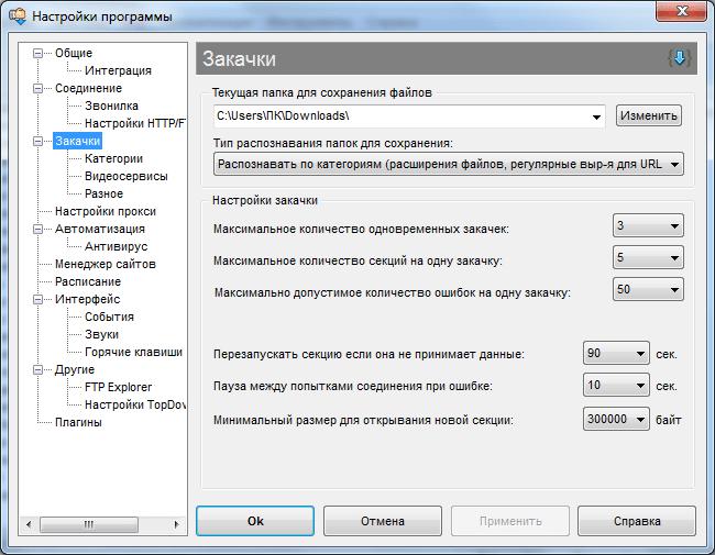Настройка закачек в программе Download Master