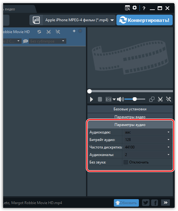 Настройка звука в Any Video Converter Free