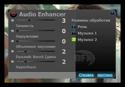 Настройка звука в DivX Player