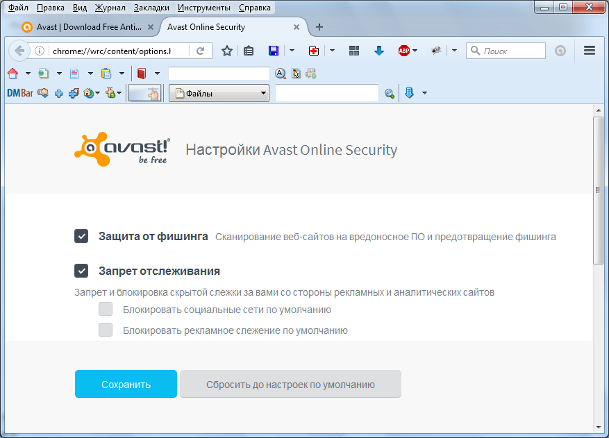 Настройки Avast Online Security