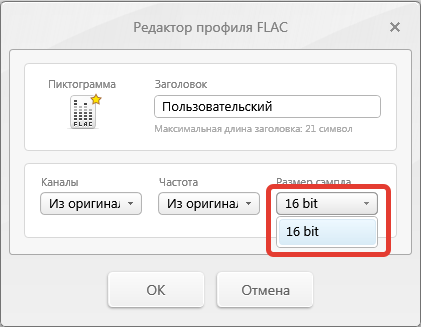 Настройки flac Freemake Audio Converter