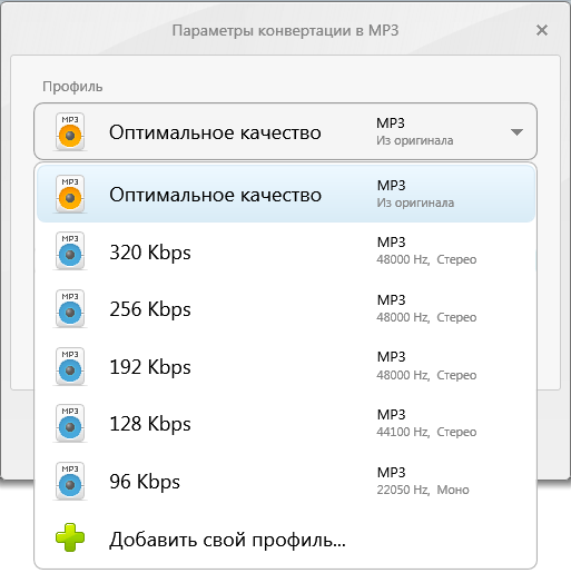 Настройки mp3 Freemake Audio Converter